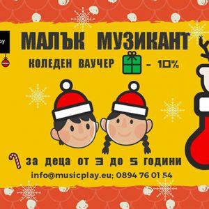 Ваучер ММ-10% Коледа