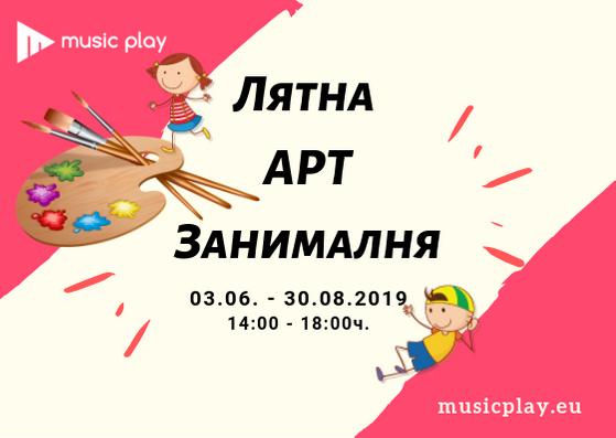 artcrafts-summer-2019