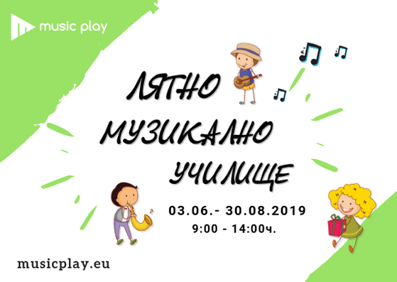 summer-music-school-2019