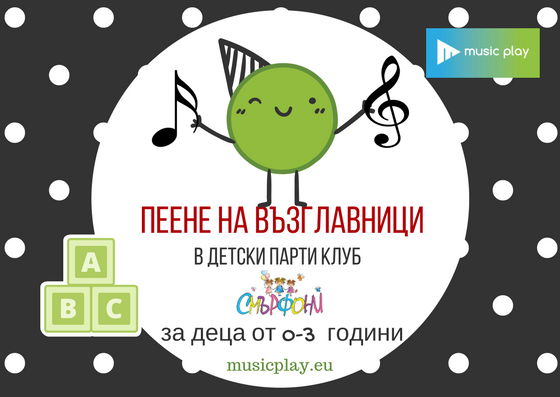 Пеене на възглавници_смърфони