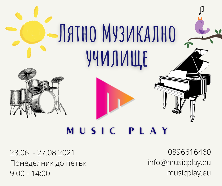 summer-music-school-2021-cover